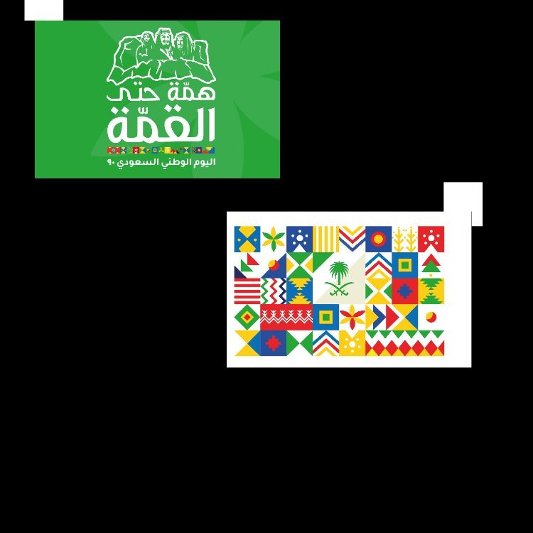 Promote Your Brand On The Saudi National Day With Advertising Services Digital Marketing Agency Advertising Agency