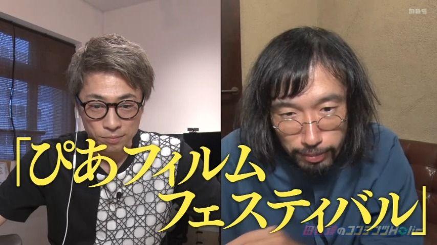 8 28 金 田村淳のコンテンツholic Tvはオワコン 騒然 Youtube紹介番組 2020 番組 テレビ番組 音楽