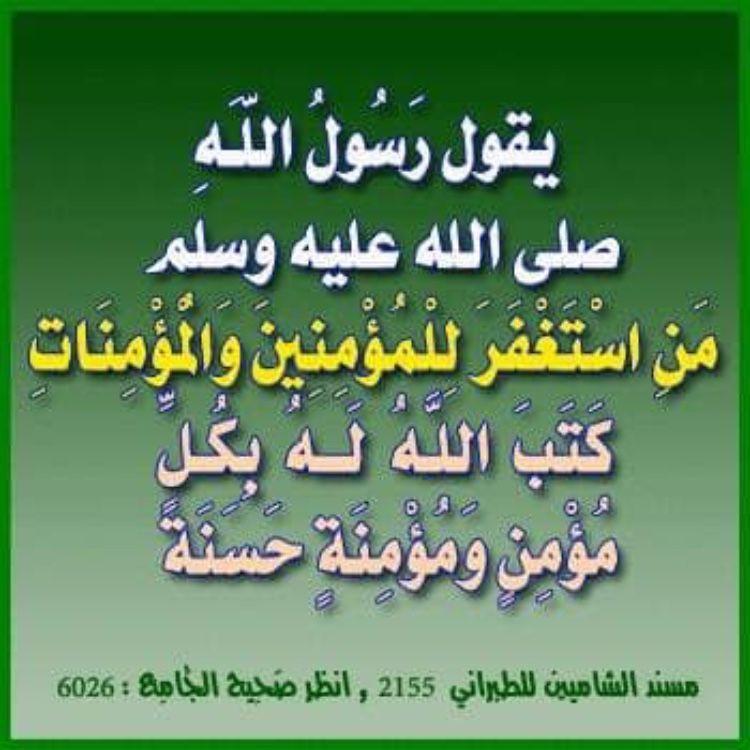 عبادة متهاون كثير من الناس فيها الاستغفار للمؤمنين والمؤمنات Ahadith Hadith Books