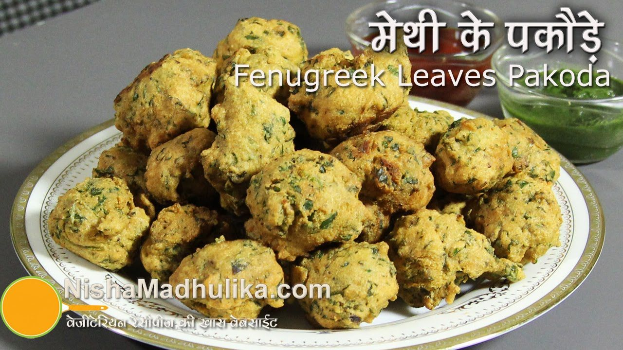 Methi na gota recipe methi pakora recipe nisha madhulikas methi na gota recipe methi pakora recipe forumfinder