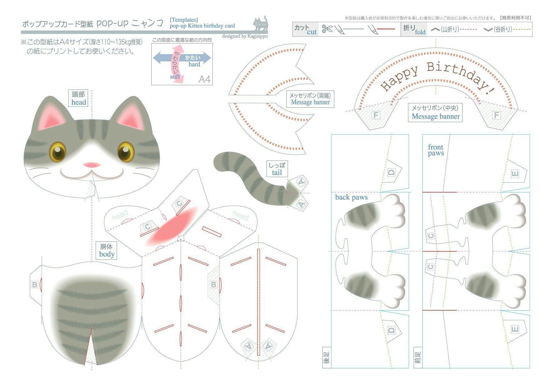 Pin By Gabriela Dimitrova On 1 Pop Up Card Templates Cat Cards Origami Art