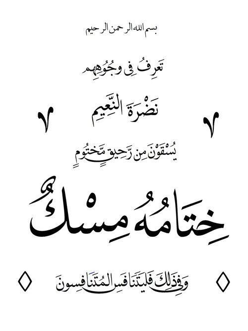 ختامة مسك و في ذلك فليتنافس المتنافسون Wisdom Quotes Quran Verses Words Of Wisdom