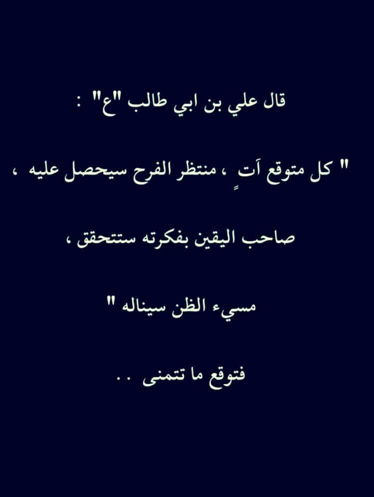 Pin By Bronzi Man On Alla Ali Quotes Imam Ali Quotes Islamic Quotes