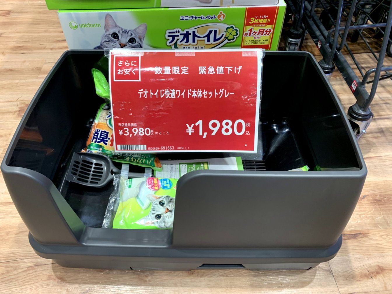 """Found a very large sifting """"Breeze style"""" cat litter box"""