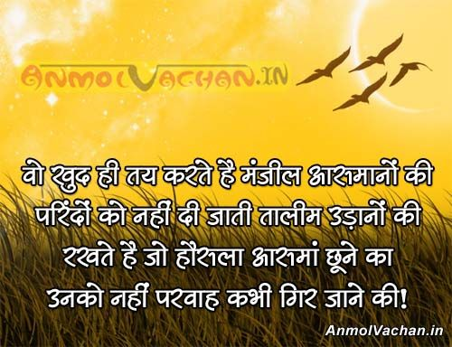 Very Short Inspirational Poems Hindi Anmol Vachan Poetry