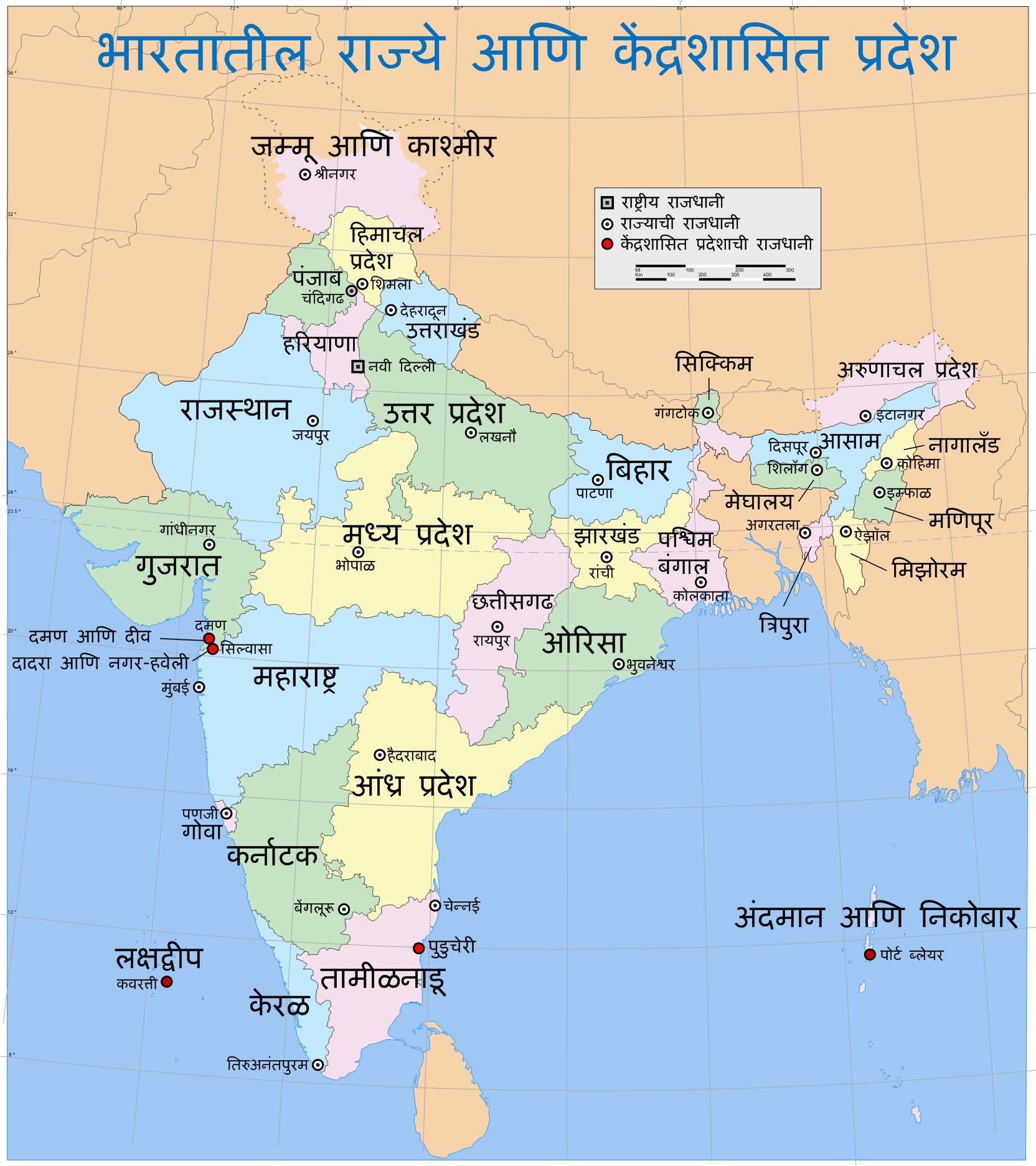India States And Union Territories Map GeoGenius Pinterest - Chicago union map