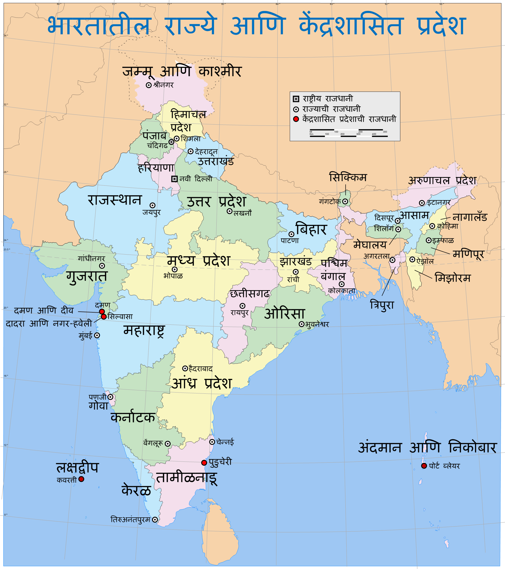 recent political map of india with union territories India States And Union Territories Map Geography Map India Map Map recent political map of india with union territories