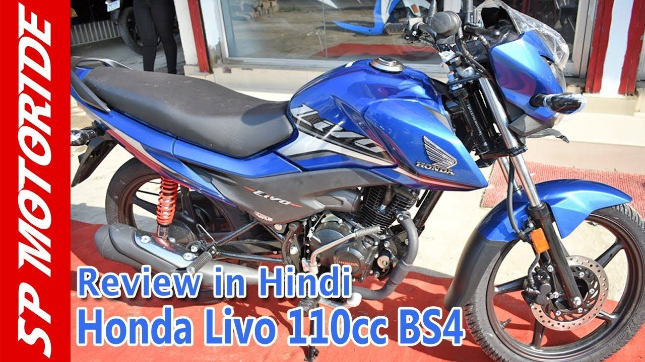 2018 Honda Livo 110cc Bs4 Detail Review In Hindi Bike Review