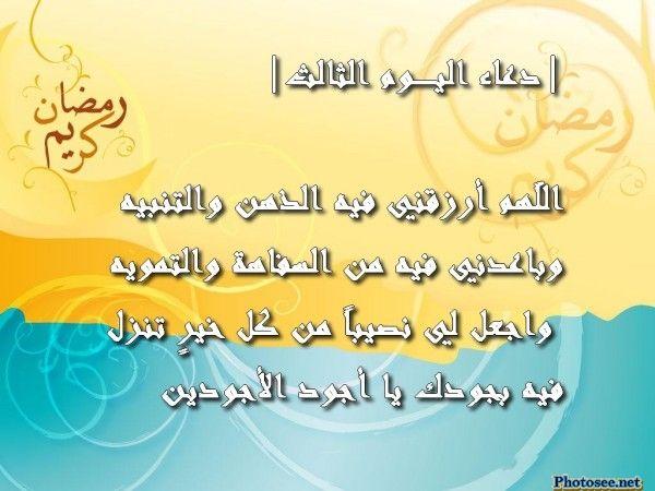 دعاء اليوم الثالث من شهر رمضان صور دعاء ثالث يوم في رمضان دعاء ثالث يوم في رمضان كامل مكتوب منتديات حلم الاردن Calligraphy Arabic Calligraphy