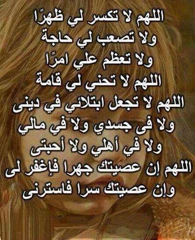 Pin By Najla Sharif On ادعيه Dua Prayer Book Quran Arabic Books