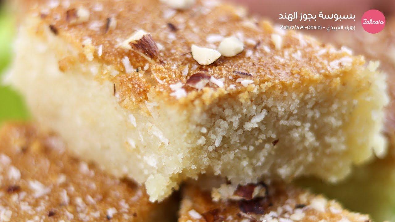 بسبوسة بجوز الهند بدون بيض هشة وسهلة وسريعة في دقيقتين بس Desserts Food Banana Bread
