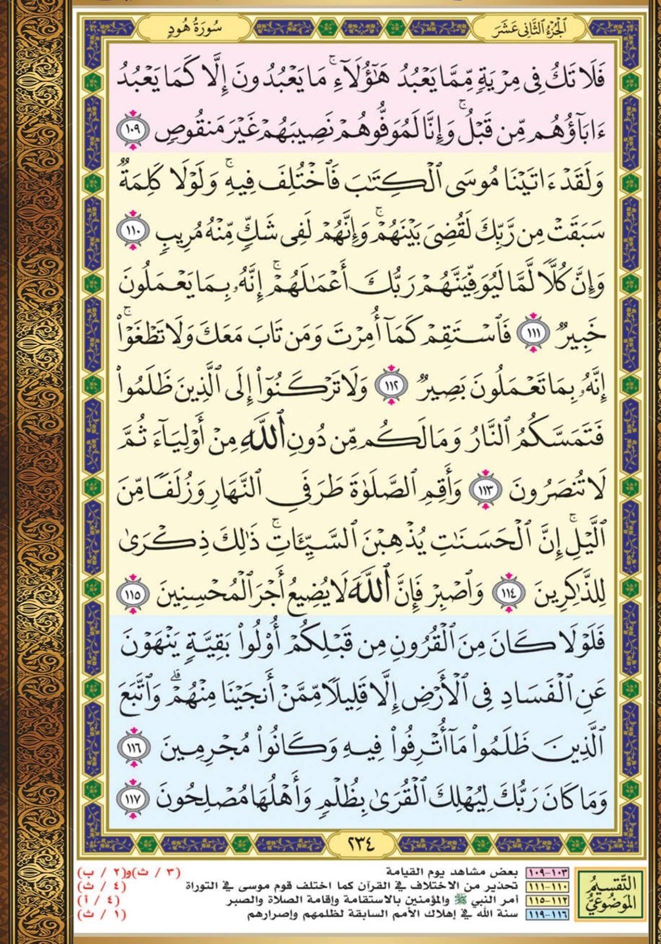 ١٠٩ ١١٧ هود مصحف التقسيم الموضوعي Holy Quran Book Quran Book Quran Verses