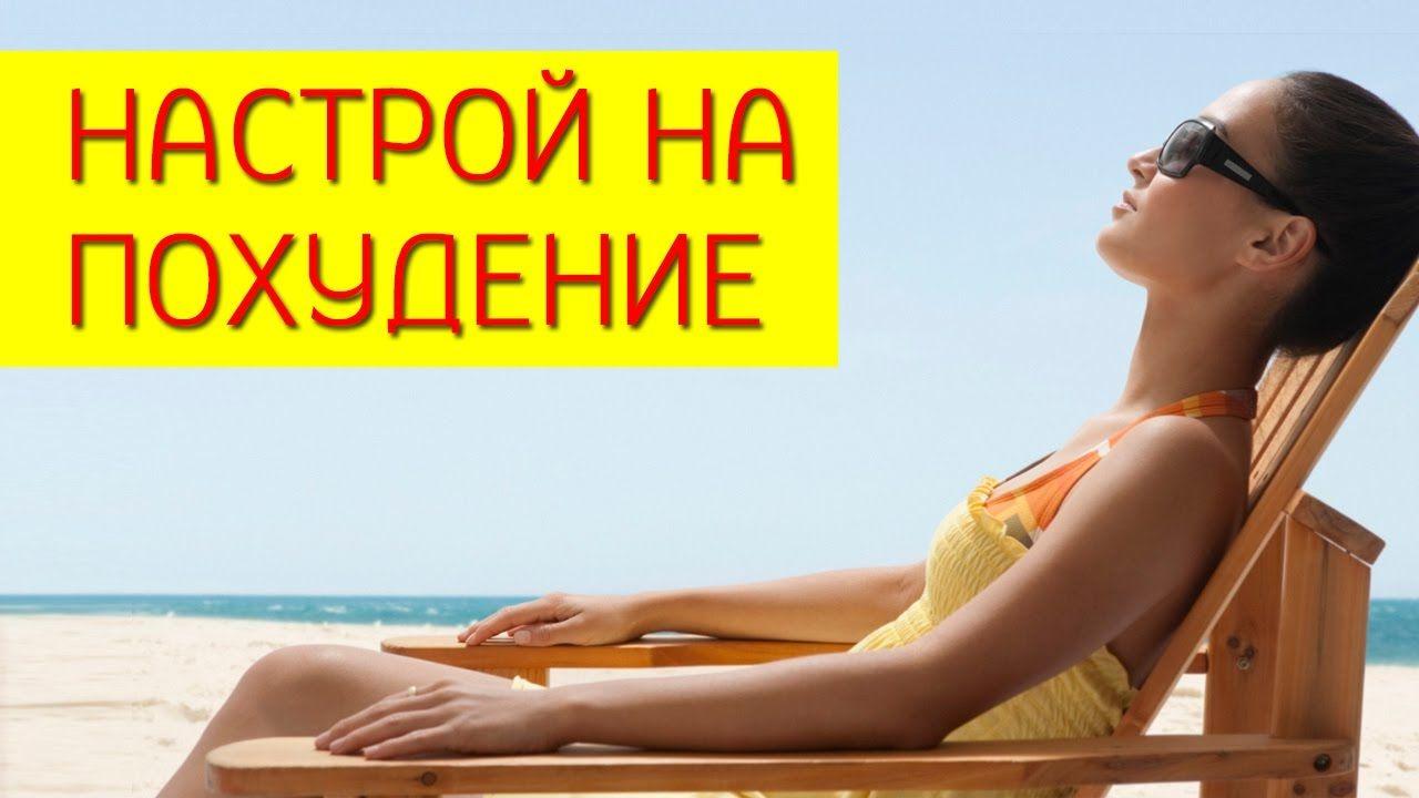 Психология настроиться на похудение