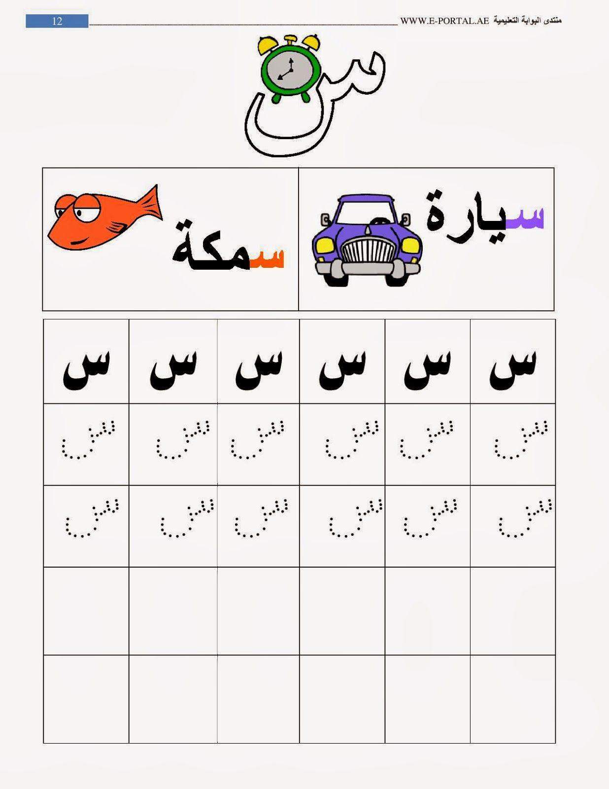 روضة العلم للاطفال كراسة حروف الهجاء Learn Arabic Alphabet Learning Arabic Arabic Alphabet For Kids