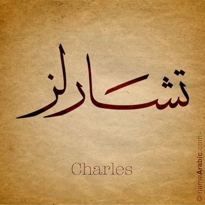 Charles Arabic Calligraphy Design Islamic Art Ink Inked Name Tattoo Find Your Name At Namearabic Com Desenho De Rosto Rosto