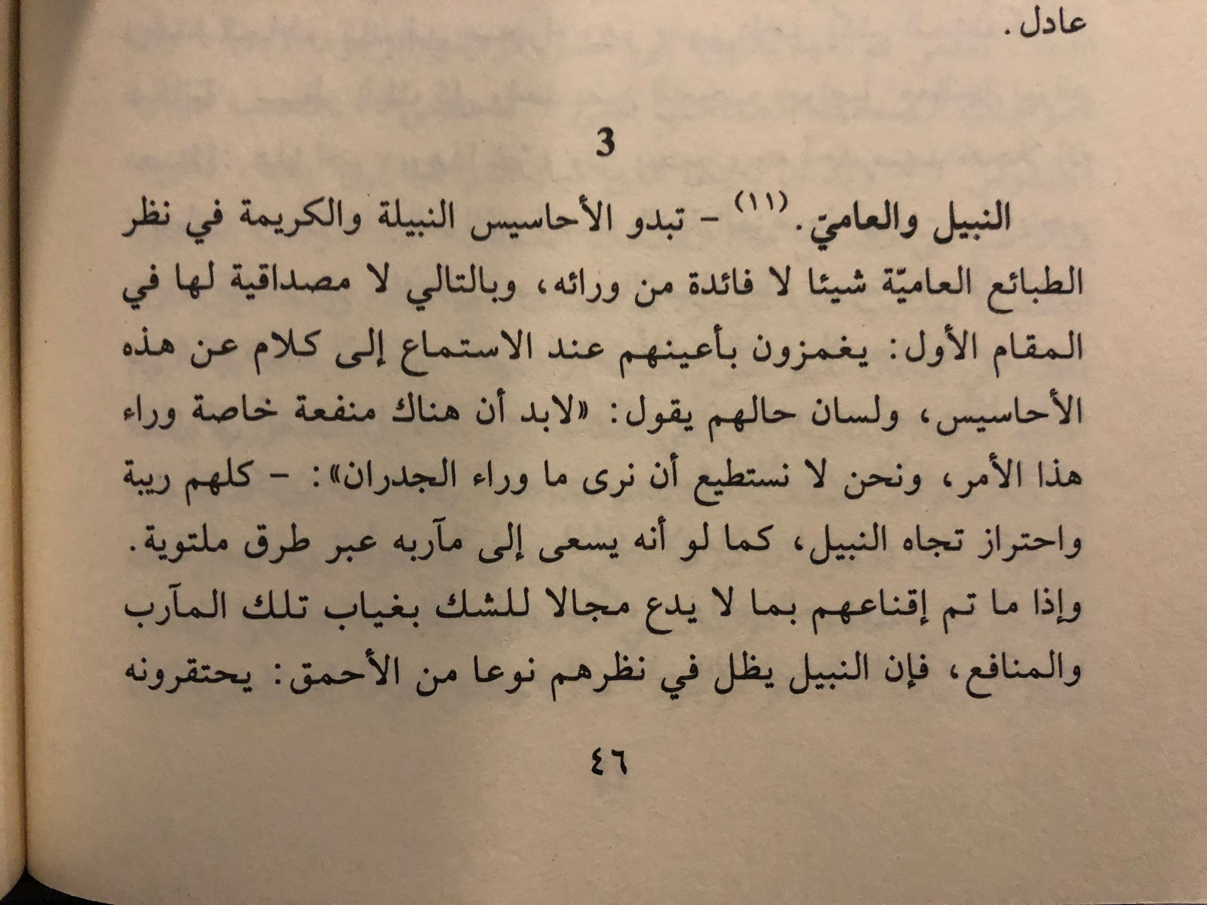 فريدريك نيتشه Arabic Words Words Arabic Calligraphy