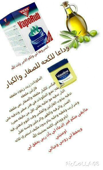 Pin By Bader Karam On لنستفيد Home Remedy For Cough Health Fitness Nutrition Health Facts Food