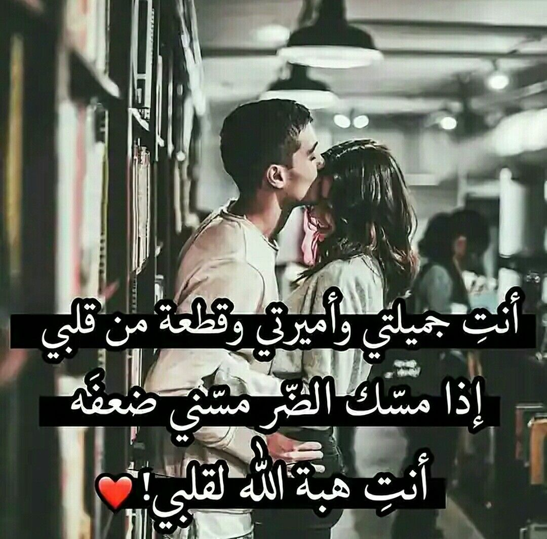 Pin By Hum Tum On ليتها تقرأ Words Romantic Learning