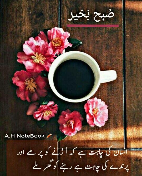 السلام عليكم ورحمة الله وبركاته - صُبح بَخیراے !!! ایچ نُوٹ بُک ... f798b0ad71