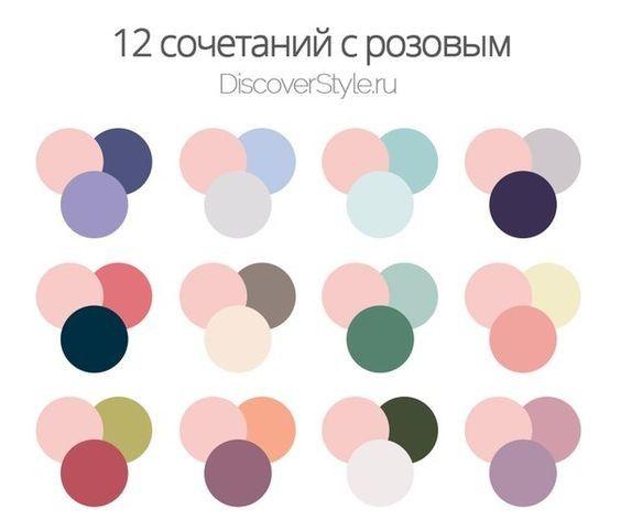(22) Одноклассники | Сочетание цветов
