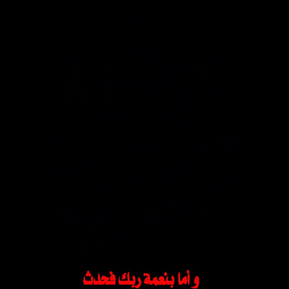 و أ م ا ب ن ع م ة ر ب ك ف ح د ث Islamic Art Calligraphy Islamic Calligraphy Islamic Art