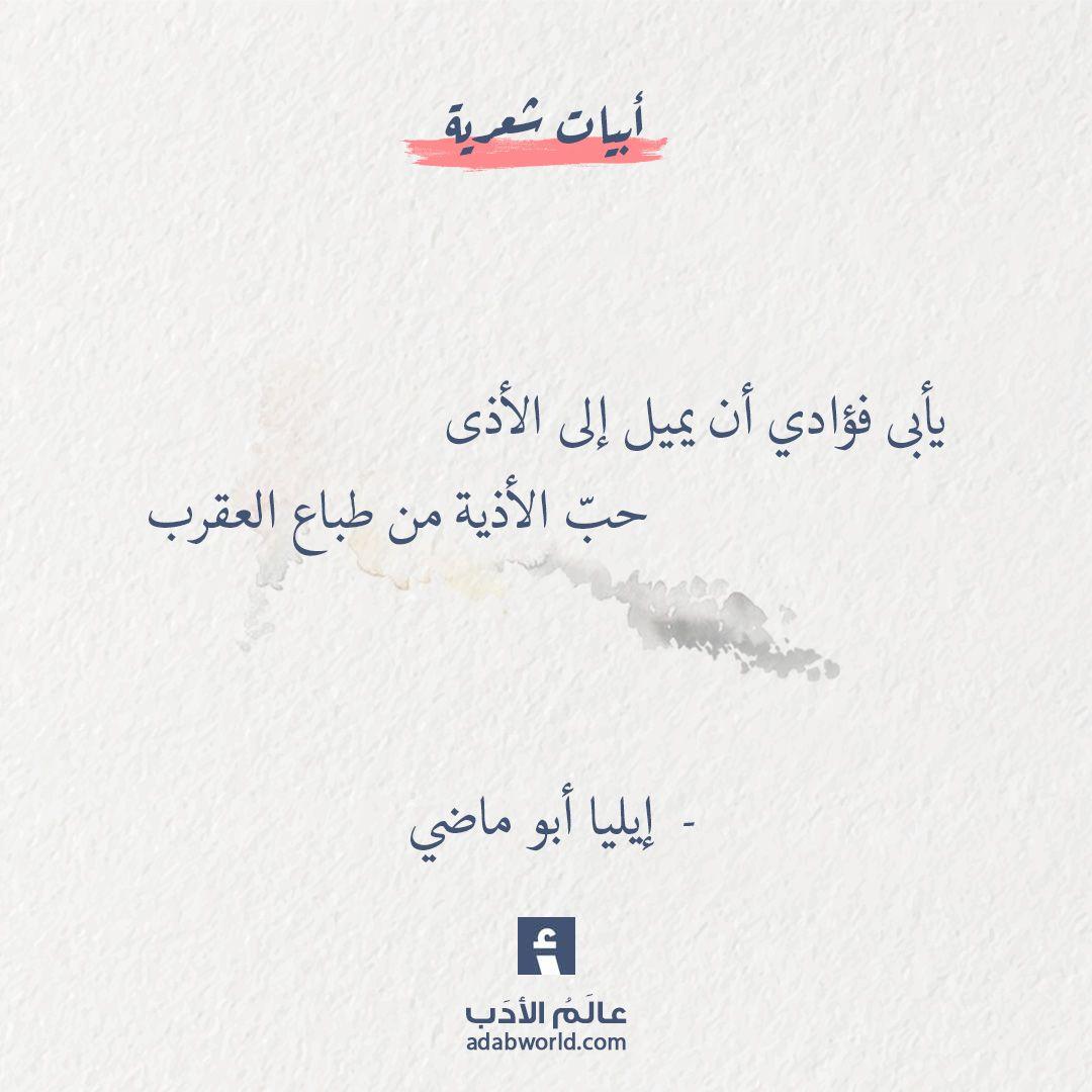 يأبى فؤادي أن يميل إلى الأذى إيليا أبو ماضي عالم الأدب Words Quotes Friends Quotes Wisdom Quotes Life