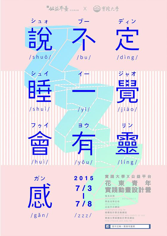 Weekly Inspiration Dose #062 - Indieground Design #chinesetypography