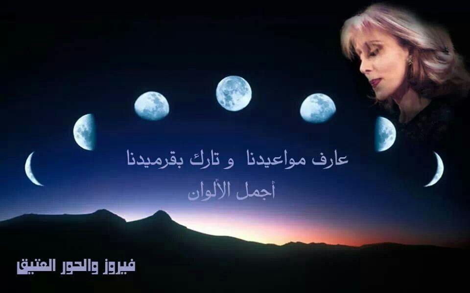 نحنا والقمر جيران Movie Posters True Legend Poster