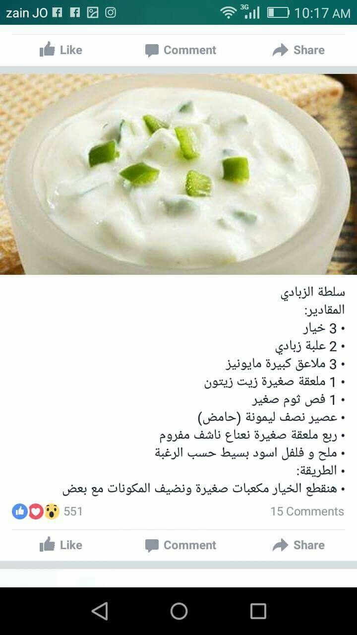 سلطة الزبادي Tunisian Food Arabic Food Coffee Drink Recipes