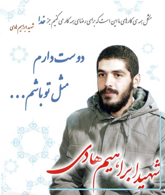 شهید ابراهیم هادی | Persia Empire | Iraqi army, Iran, Iranian