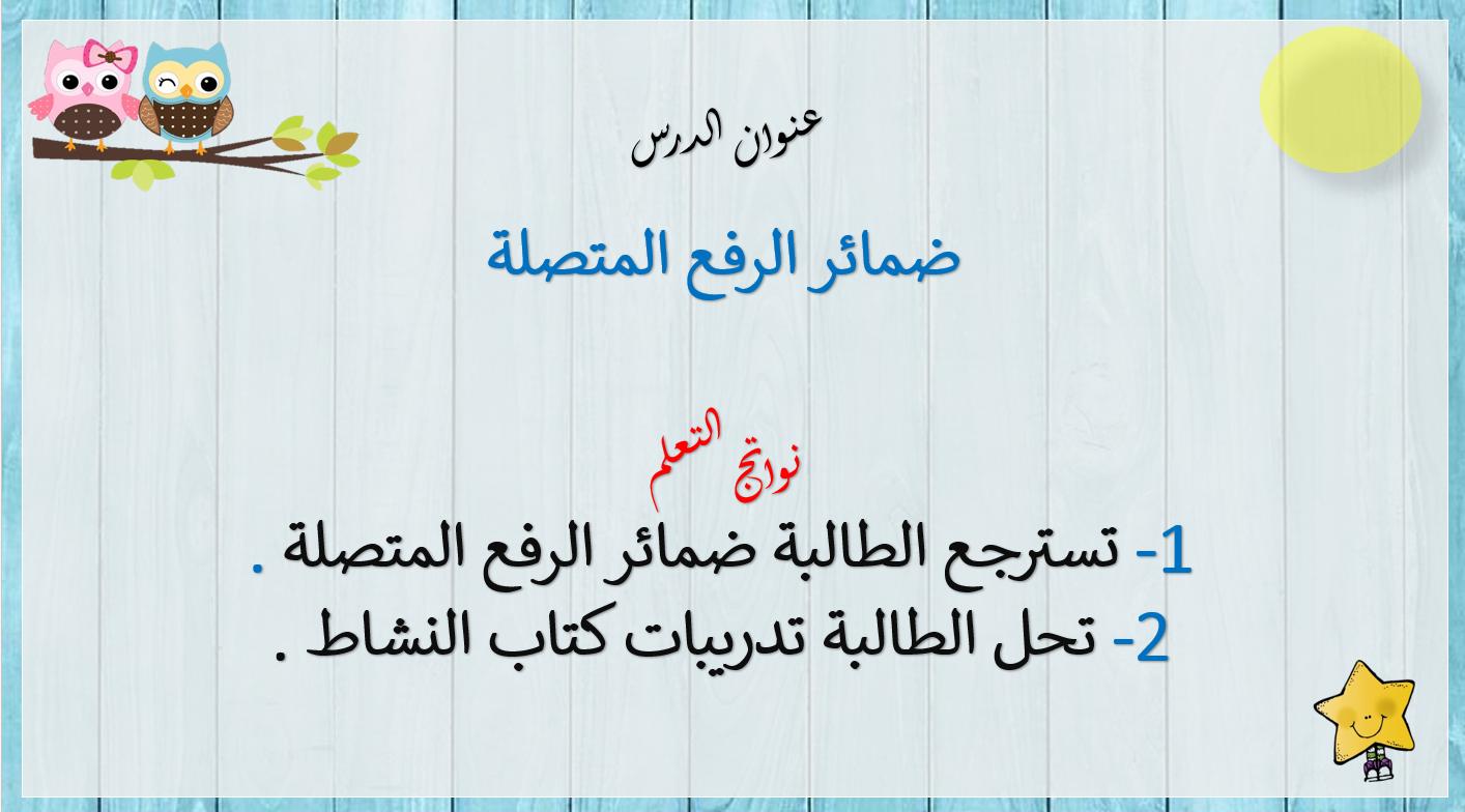 درس ضمائر الرفع المتصلة الصف الخامس مادة اللغة العربية بوربوينت Home Decor Decals Words Decor