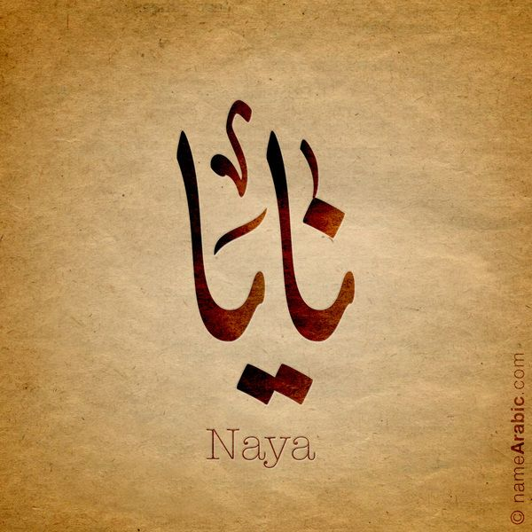 Arabic Calligraphy Design For Naya نايا Name Meaning Naya Is A Feminine Name Means Flute Naya Is Fl Names With Meaning Feminine Names Calligraphy Design