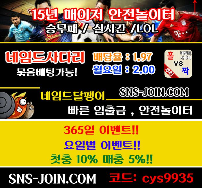★ 네임드사다리  / SNS-JOIN.CΟΜ/스포츠배팅   ▶추천코드 ▶ cys9935