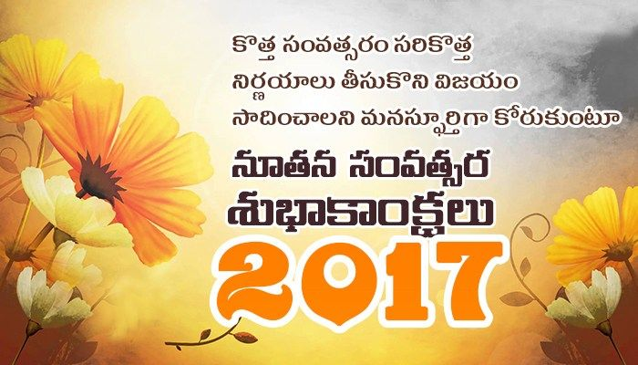 Happy New Year 2017 Wishes in Telugu : First of all Wish you Happy ...