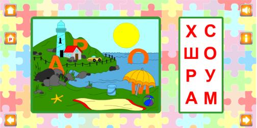 Бесплатная игры для обучения чтению онлайн система образования в европейских школах