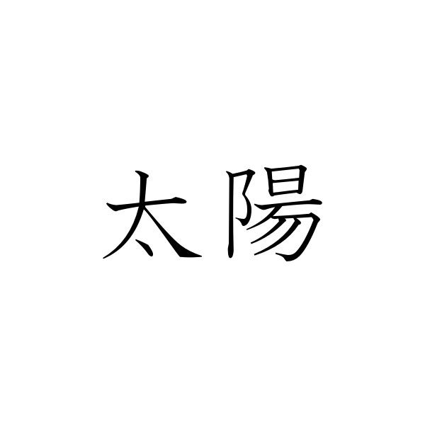 Japanese Symbol For Sun Liked On Polyvore Featuring Text