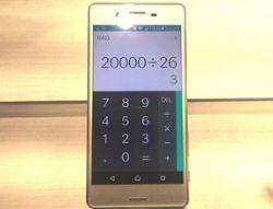 最新 Xperia 電卓アプリで 計算ミス 相次ぐ ソニーモバイル