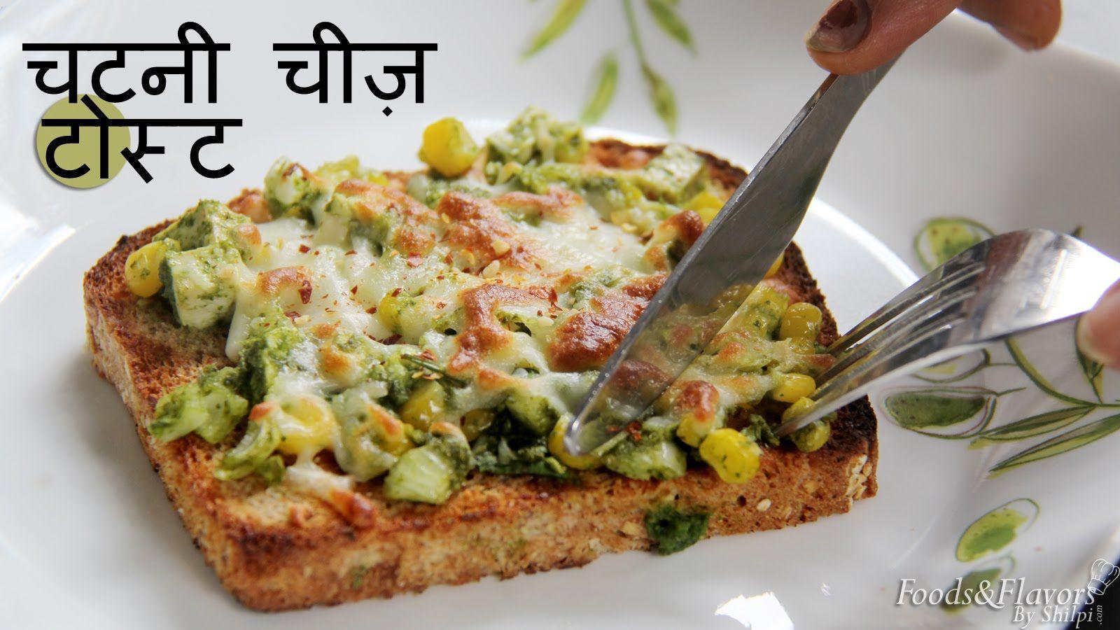 Chutney cheese toast hindi easy chutney cheese toast hindi easy breakfast recipestarter forumfinder Image collections