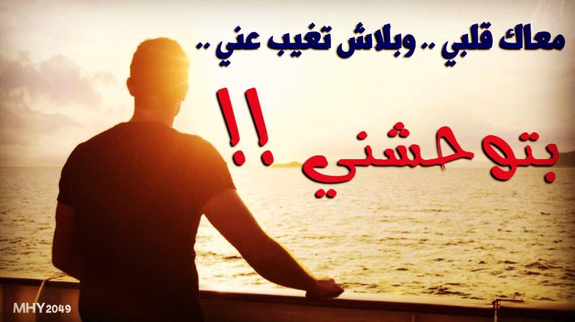 معاك قلبي وبلاش تغيب عني بتوحشني Mhy2049 صباح الخير عمرو دياب Cute Babies Songs Legend