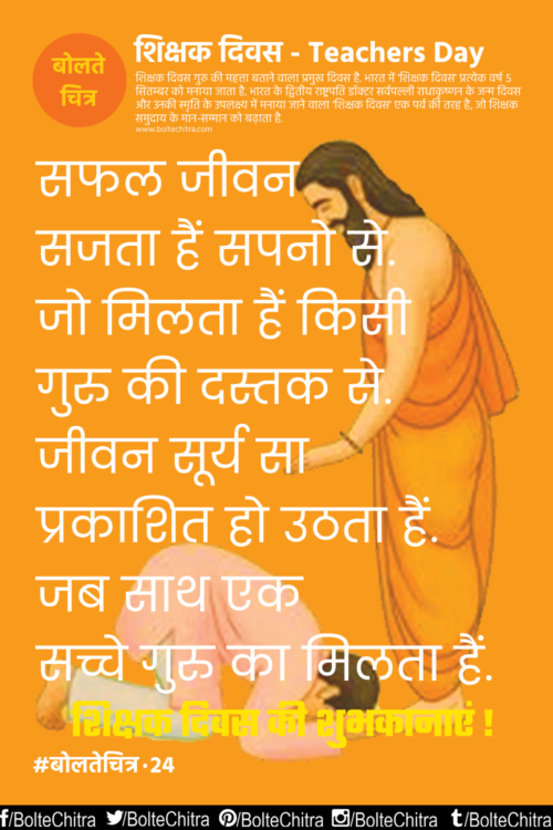 Teachers Day Quotes Greetings Whatsapp Sms In Hindi With Images Part 24 Teacher Quotes Inspirational Quotes On Teachers Day Best Teacher Quotes