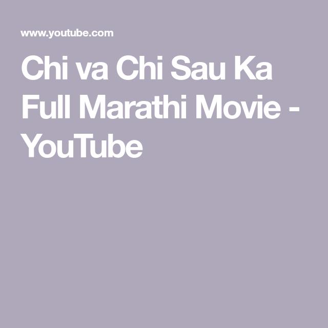 Chi Va Chi Sau Ka Full Marathi Movie Youtube Youtube Soulmate Love Quotes Digital Marketing