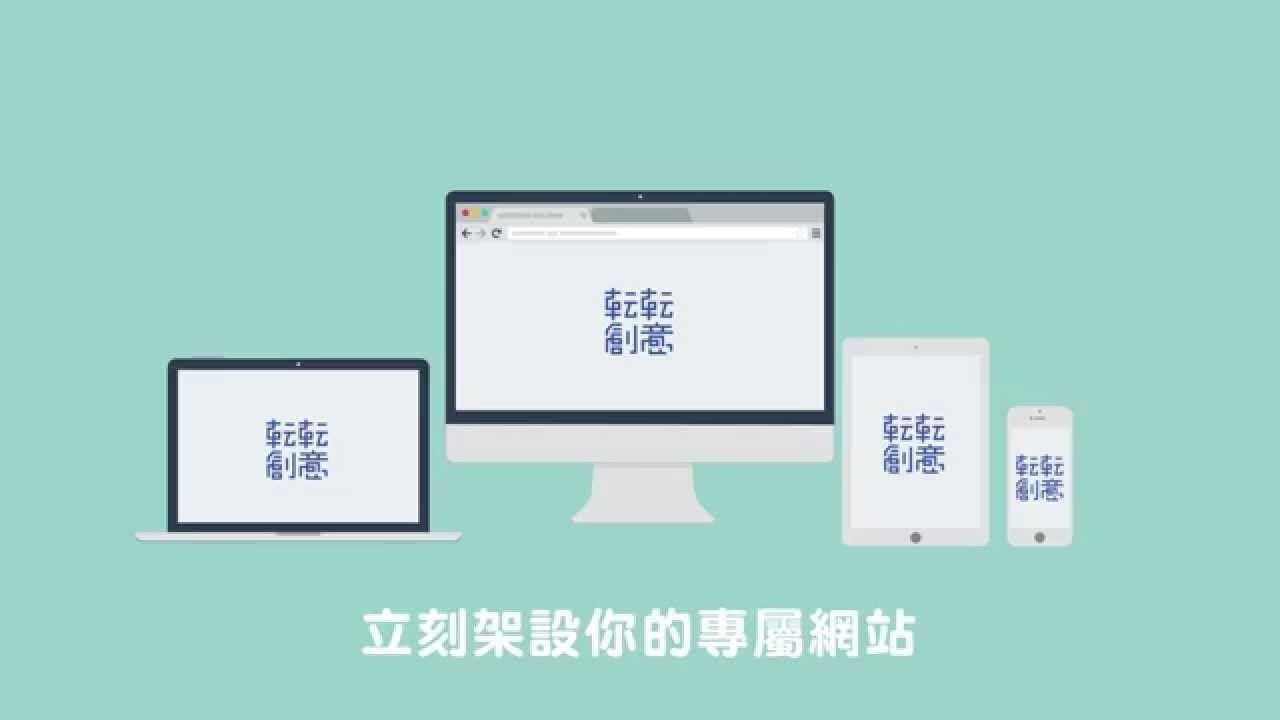 台北網頁設計公司推薦 | 電子商務品牌規劃的領導者 - 轉轉創意
