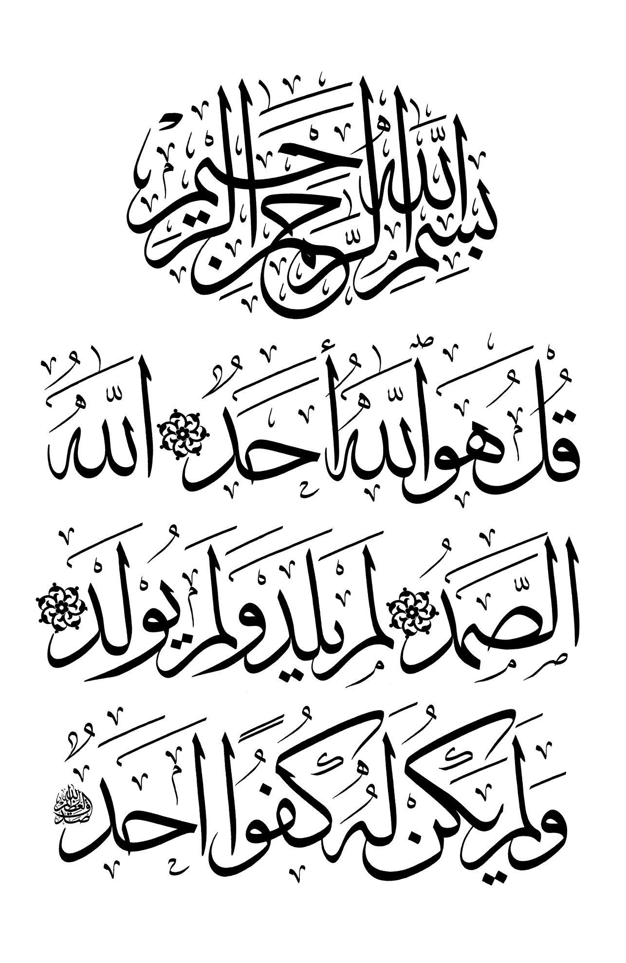 Al Ikhlas 112 1 4 Style 1 White Seni Kaligrafi Kaligrafi