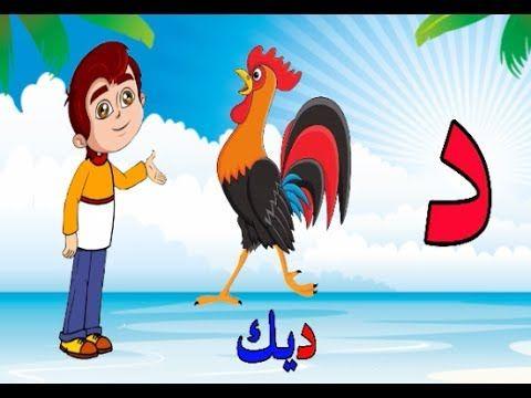 تعليم الأطفال حروف اللغة العربية من خلال أفلام الكارتون المجانية مفيد جدا لكل الأطفال الغار مع طريقة كتابة ك Learning Arabic Learn Arabic Online Arabic Lessons