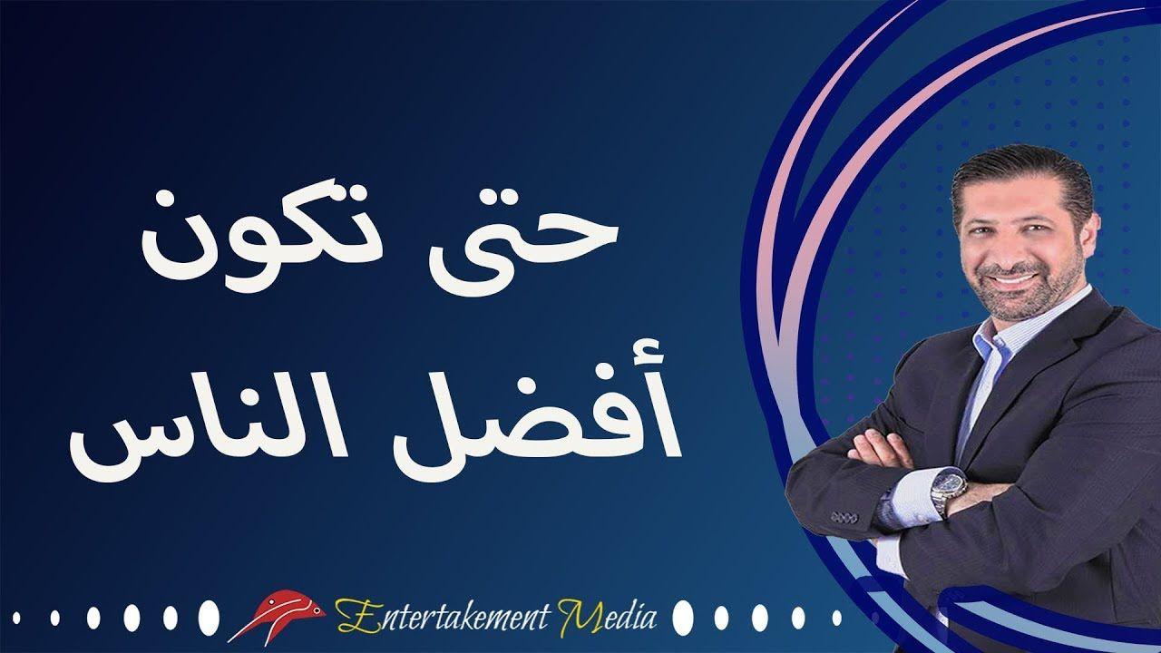 حتى تكون أفضل الناس الدكتور محمد نوح القضاة Youtube Music Subtitled