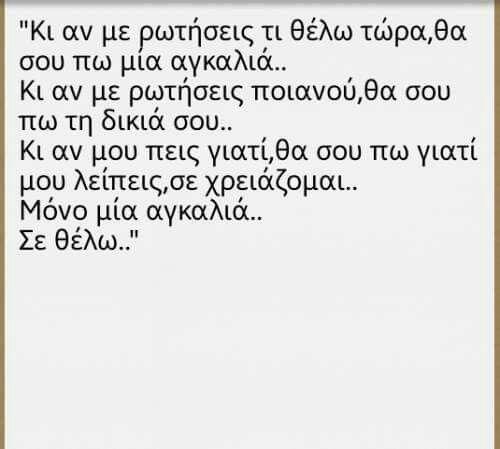 Σε θελω...