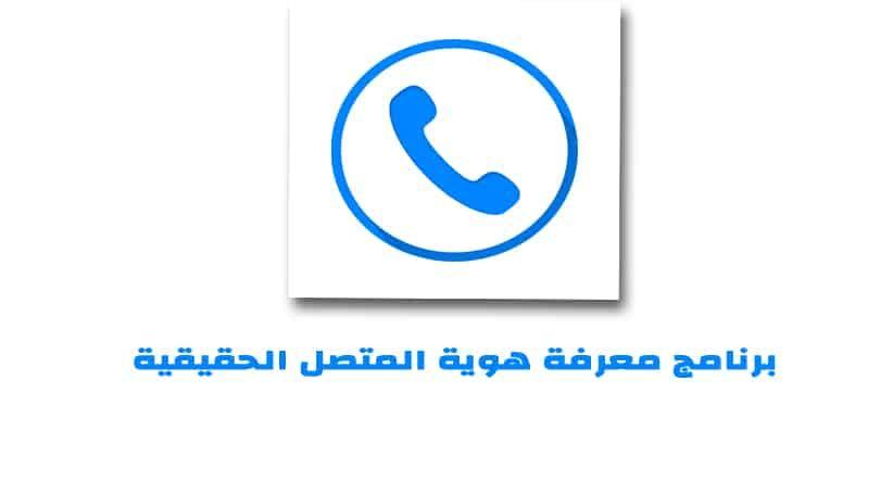 تحميل برنامج كاشف الارقام Caller Id لمعرفة هوية المتصل الحقيقية Tech Company Logos Company Logo Vimeo Logo