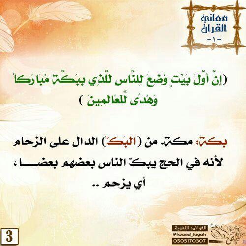 معاني القرآن الكريم فوائد لغوية معنى كلمة بكة Islamic Quotes Arabic Language Quotes