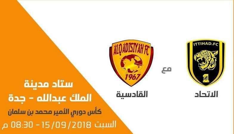 تشكيلة الاتحاد المتوقعة أمام القادسية اليوم السبت 15 9 2018 في الدوري السعودي Vehicle Logos Logos Porsche Logo