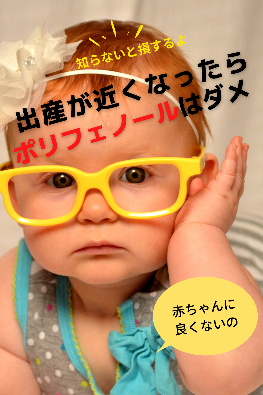 中 ポリフェノール 妊娠